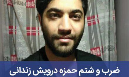 ضرب و شتم حمزه درویش زندانی سیاسی محبوس در زندان لاکان رشت