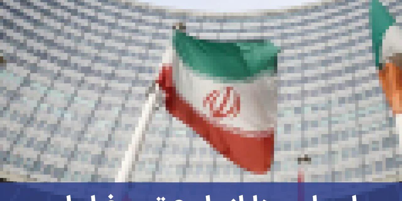 اروپایی ها از طرح توبیخ ایران در آژانس منصرف شدند