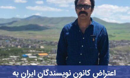 بیانیهی کانون نویسندگان ایران